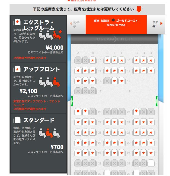 スクリーンショット 2015-05-17 午前11.51.48